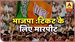 Kaun Jitega 2019: Civil War In BJP Over Ticket Distribution?   ABP News