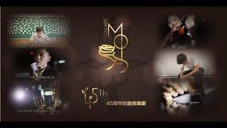 45周年校慶音樂劇主題曲 - 信心Faith