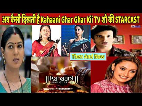 Kahani Ghar Ghar Ki Star Cast Then And Now | The Actors Of Kahani Ghar Ghar Ki Where Are They Now?