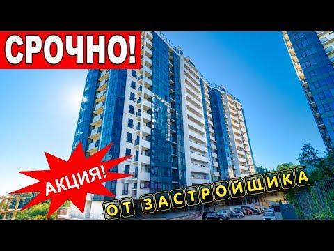 Бочаров Маяк. Супер акция от застройщика. Недвижимость Сочи