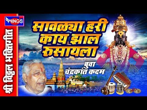 Savalya hari Kay Zhala Rusayala - Shri Chandrakant Buva Kadam Dabalbari Bhajan