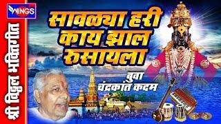 Video Savalya hari Kay Zhala Rusayala - Shri Chandrakant Buva Kadam Dabalbari Bhajan download MP3, 3GP, MP4, WEBM, AVI, FLV Agustus 2018