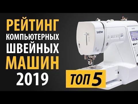 РЕЙТИНГ компьютерных швейных машин 2019. ТОП-5 лучших швейных машин от Папа Швей.
