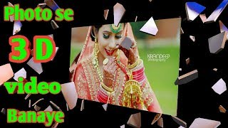 How to edit photo 3d video | photo se 3d video kaise banaye.photo se video kaise banaye