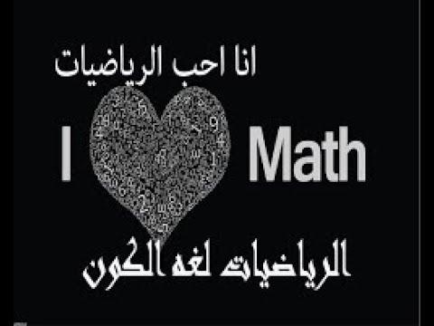 انا احب الرياضيات