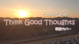 Download Colbie Caillat / Think Good Thoughts (日本語カバー) MP3 song and Music Video
