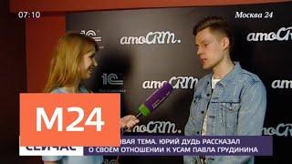 Юрий Дудь впервые рассказал, что думает о сбритых усах Павла Грудинина - Москва 24