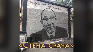 В Харькове закрасили граффити Гамлета