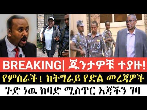 BREAKING   ጁንታዎቹ ተያዙ! እንኳን ደስ አላችሁ ከትግራይ የድል መረጃዎች   ጉድ ነዉ ከባድ ሚስጥር እጃችን ገባ   Ethiopia