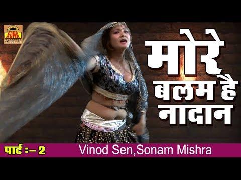 More Balam Hai Nadan Part 2  (Bundeli Rai Naach) By Ram Kripal Rai,Parvati Rajput