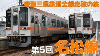 【東海三県鉄道全線走破の旅】第2編第5回 名松線