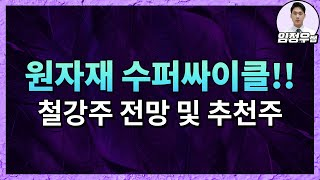 [임정우] 농업주에 이은 원자재 슈퍼싸이클 2편!! 철…