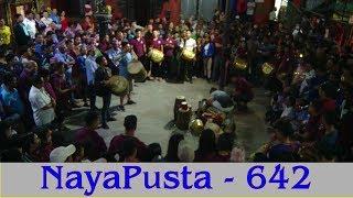 Saving the Jatra | NayaPusta - 642