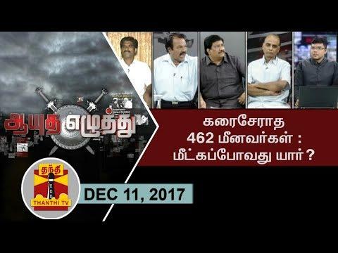 (11/12/2017) Ayutha Ezhuthu | 462 Missing Fishermen : Who will rescue them..? | Thanthi TV