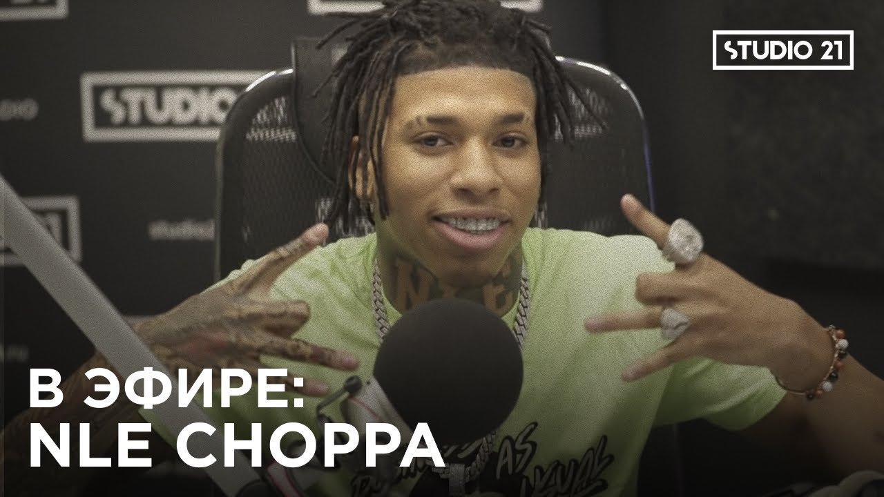 NLE Choppa — про Мемфис, Lil Wayne, медитации и собственный лейбл