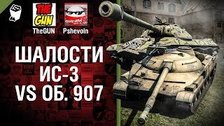 ИС-3 vs Объект 907 - Шалости №17 - от TheGUN и Pshevoin [World of Tanks] [World Of Tanks]