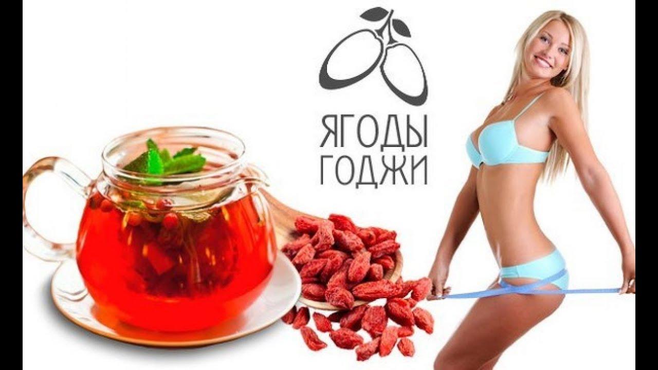 как ягоды годжи действуют для похудения