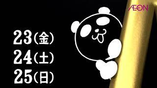 【CM】イオン ブラックフライデー イオン ブラックフライデー 検索動画 2
