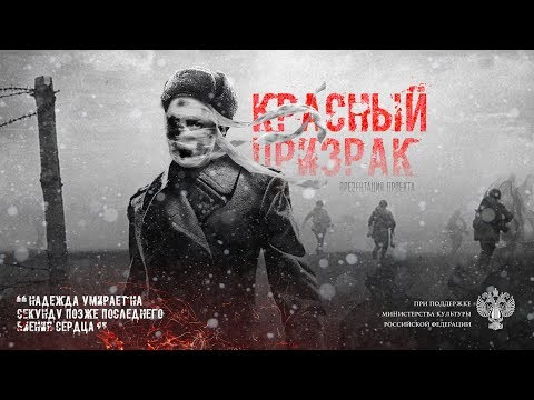 Красный призрак драма исторический Трейлер HD