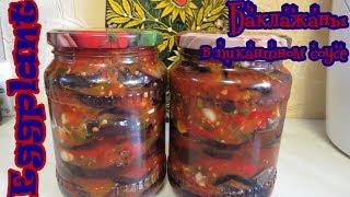 Салат из Баклажанов в Аджике на Зиму