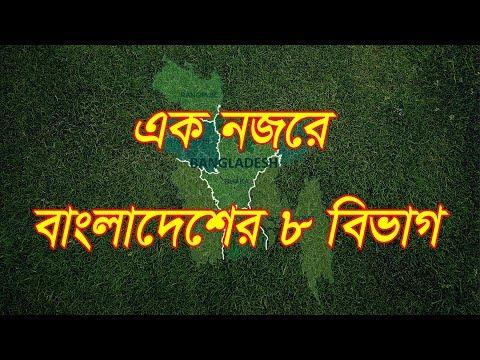 Introduction of 8 Divisions | Bangladesh