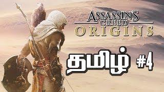 Assassins Creed Orgins Live Stream Tamil #4 Lolgamer