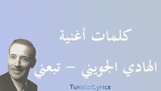 كلمات أغنية الهادي الجويني - تبعني
