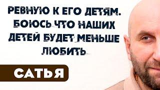 Сатья Ревную его к его детям Вопросы ответы Екатеринбург 2019