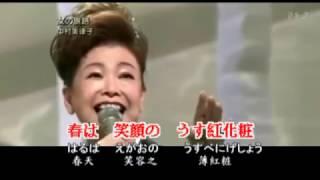 中村美律子 - 女の旅路