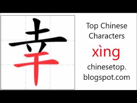 Chinese Character Xng Luck With Stroke Order And