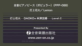 zen-on piano solo 「打上花火」(DAOKO×米津玄師) 全音ピアノピース〔ポピュラー〕(PPP-088) thumbnail