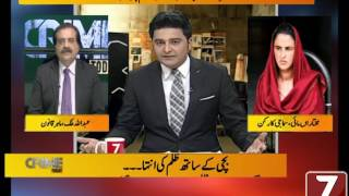 Cirme Today With Osama Tayyab Part 01 19 Apr 2017