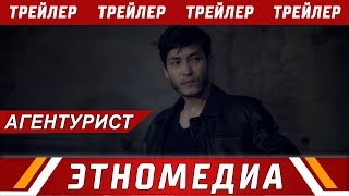 АГЕНТУРИСТ | Трейлер - 2018 | Режиссер - Нарбото Анарбаев