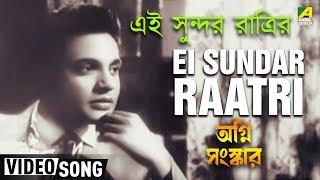 Ei Sundar Raatri । Agni Sanskar | Bengali Movie Song | Sandhya Mukherjee