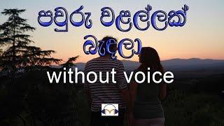 Pawuru Walallak Bandala Karaoke (without voice) පවුරු වළල්ලක් බැඳලා