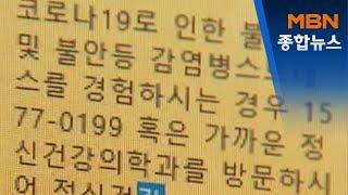 """서울시민 10명 중 4명 """"코로나로 정신건강 …"""