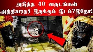 அடுத்த 40 வருடங்கள் அத்திவரதர் இருக்கும் இடம்இதோ Last Day Of Athi Varadar 2019  Kanchipuram