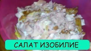 Семейный рецепт #салат Изобилие