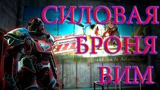 Fallout 4 Far Harbor Силовая Броня ВИМ
