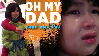 """OH MY DAD แอนด์ เดอะ 3 ออ EP.12 """"ปลาไหลของพี่ออก้า"""""""