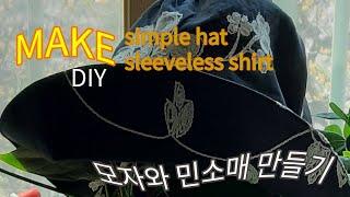 옷수선, 소매통 넓은 블라우스 수선,  간단한 모자 만…