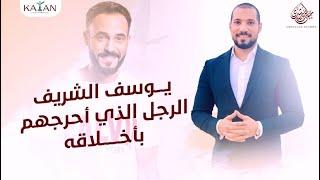 الفنان يوسف الشريف| الرجل الذي أحرجهم بأخلاقه| عبدالله رشدي-abdullah rushdy