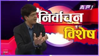 लोकतान्रीक गठबन्धन असफल हुनुको कारण शेरबहादुर देउवा हो | Exclusive Talk Show with Bishnu Sapkota