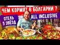 Шведский Стол в Болгарии, Отель 5 звёзд чем кормят на all inclusive? (Paradise Beach hotel)
