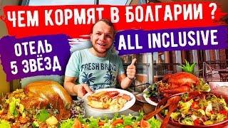 Шведский Стол в Болгарии Отель 5 звёзд чем кормят на all inclusive Paradise Beach hotel