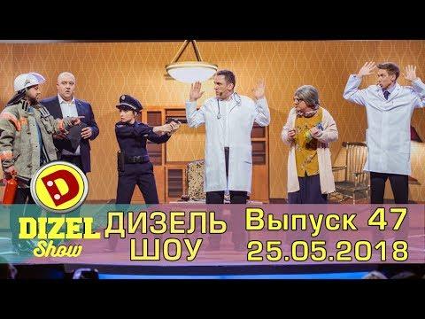 Дизель шоу новый