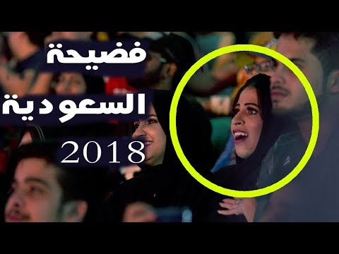 فضيحة المصارعة في السعودية 2018 شيء أغرب من الخيال .....!!
