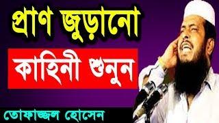 Tofazzal Hossain Bangla Waz 2018 | New Bangla Waz Mahfil | Islamic Waz