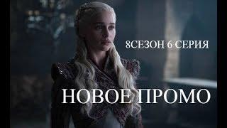 Игра престолов 8 сезон 6 серия новое промо Тизер-Трейлер 6 серии