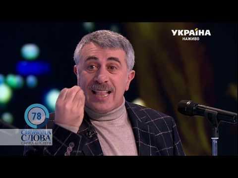Комаровський до Соколової: ДЕВУШКА, ВЫ ЕЩЕ НЕ ДОЕЛИ. МОЖНО ПОМОЛЧАТЬ?